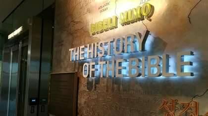 Entrada al sector de Historia de la Biblia